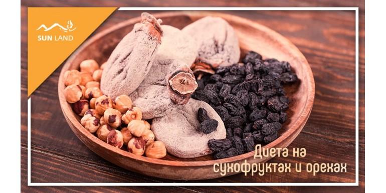 Диета на сухофруктах и орехах:  для здоровья, красоты и хорошего настроения