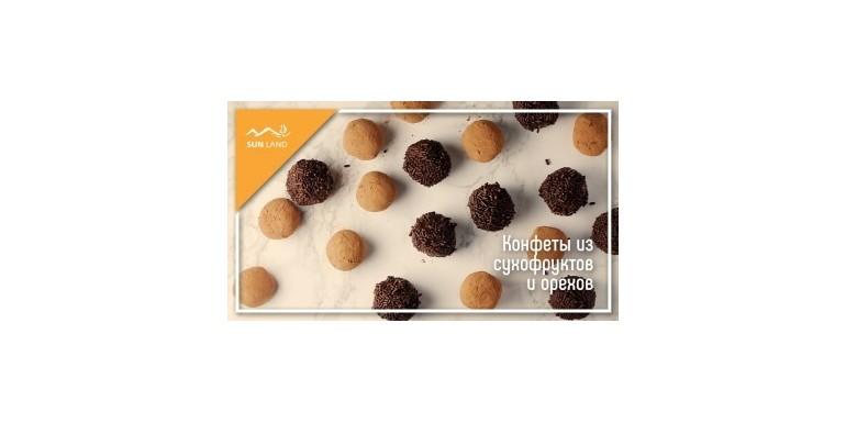 Конфеты из сухофруктов и орехов: самое вкусное и полезное лакомство